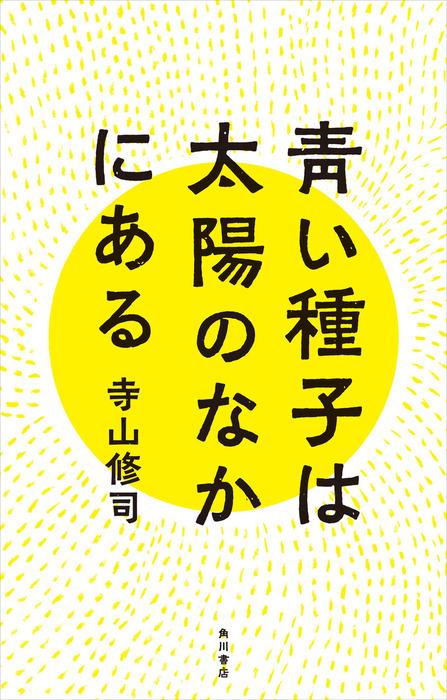 青い種子は太陽のなかにある-電子書籍-拡大画像