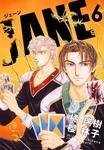JANE 6-電子書籍