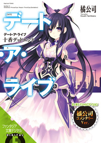 デート・ア・ライブ 十香デッドエンド BOOK☆WALKER special edition 橘公司コメンタリーVer.