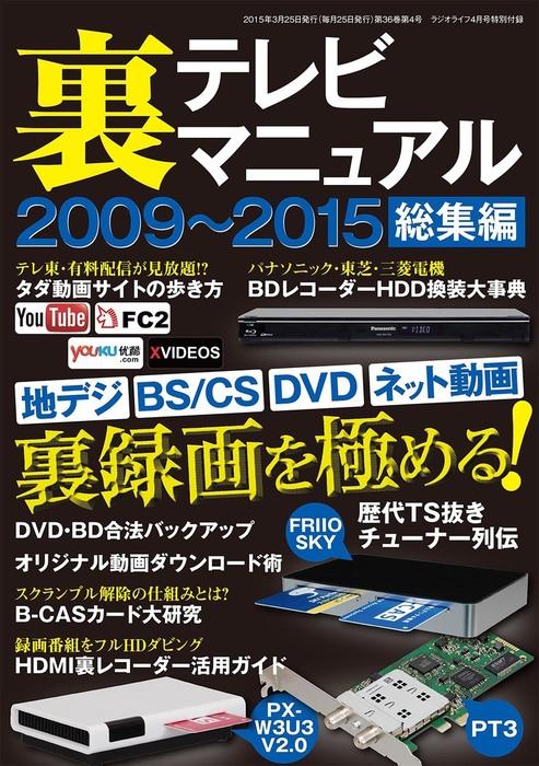 裏テレビマニュアル2009~2015総集編拡大写真