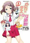バカとテストと召喚獣(5)-電子書籍