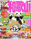 まっぷる 和歌山 白浜・高野山・熊野古道'17-電子書籍