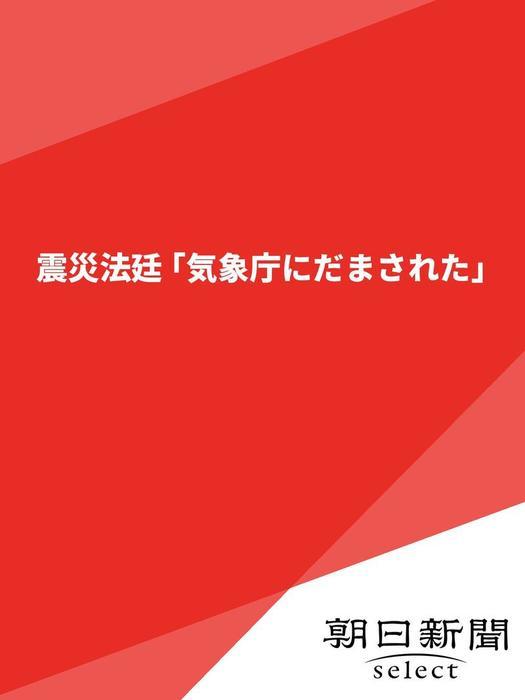 震災法廷 「気象庁にだまされた」拡大写真