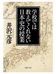 学校では教えてくれない日本史の授業-電子書籍