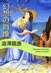 幻想の肖像-電子書籍