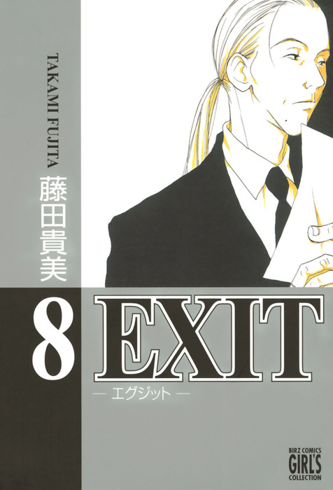 EXIT~エグジット~ (8)拡大写真