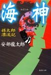 海神 孫太郎漂流記-電子書籍