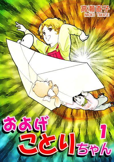およげことりちゃん(1)-電子書籍
