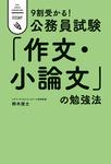 9割受かる!公務員試験 「作文・小論文」の勉強法-電子書籍