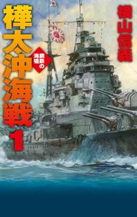 鋼鉄の海嘯 樺太沖海戦1