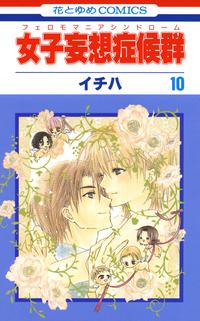 女子妄想症候群 10巻-電子書籍
