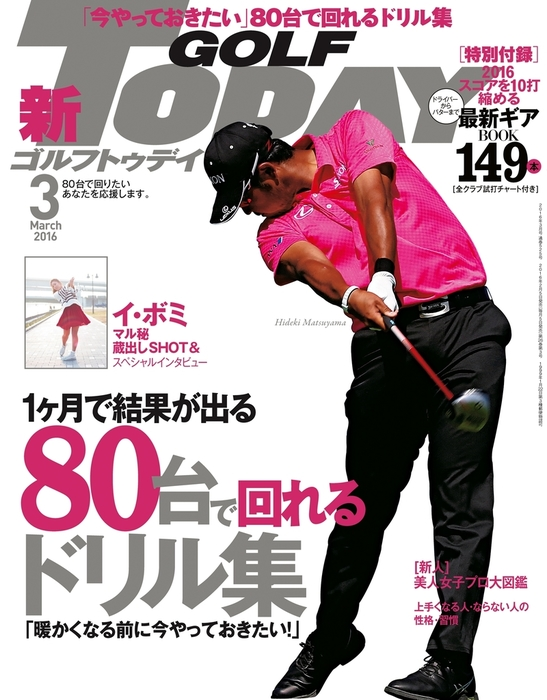 GOLF TODAY 2016年3月号-電子書籍-拡大画像