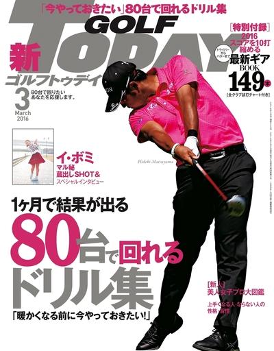 GOLF TODAY 2016年3月号-電子書籍