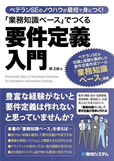 ベテランSEのノウハウが最短で身につく! 「業務知識ベース」でつくる要件定義入門-電子書籍
