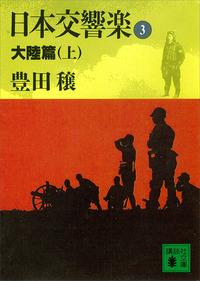 日本交響楽(3) 大陸篇(上)