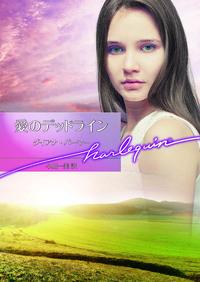 愛のデッドライン【ハーレクイン文庫版】-電子書籍