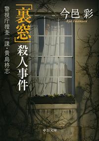 「裏窓」殺人事件 警視庁捜査一課・貴島柊志