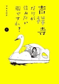 吉祥寺だけが住みたい街ですか?(1)-電子書籍