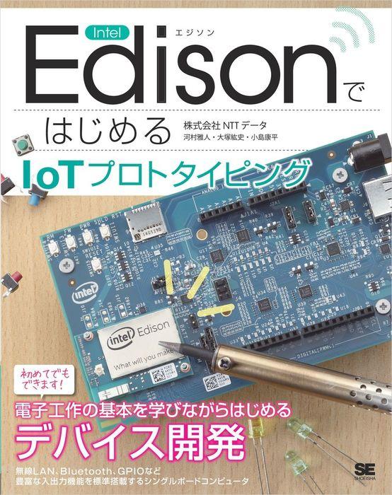 Intel EdisonではじめるIoTプロトタイピング-電子書籍-拡大画像