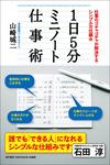 1日5分ミニノート仕事術 ──仕事のゴチャゴチャが解決するシンプルな仕組み-電子書籍