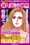人妻たちの秘密(ヒミツ) Vol.9-電子書籍