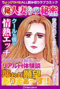 人妻たちの秘密(ヒミツ) Vol.9