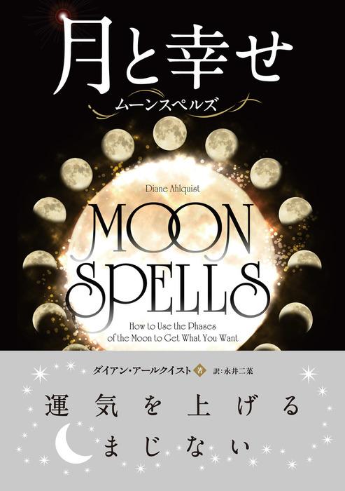 月と幸せ ──ムーンスペルズ-電子書籍-拡大画像