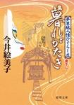暮れがたき 夢草紙人情ひぐらし店-電子書籍