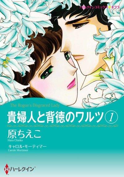 貴婦人と背徳のワルツ 1-電子書籍
