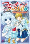 新フォーチュン・クエストII(6) シロちゃんと古のモンスター-電子書籍