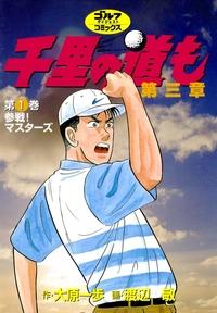 千里の道も 第三章(1) 参戦! マスターズ-電子書籍