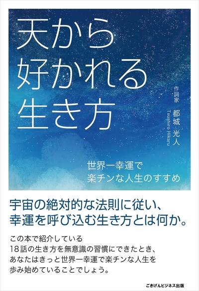 天から好かれる生き方-電子書籍