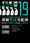 黒鷺死体宅配便(19)-電子書籍