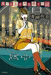風ヶ丘五十円玉祭りの謎-電子書籍