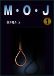 M・O・J 1-電子書籍