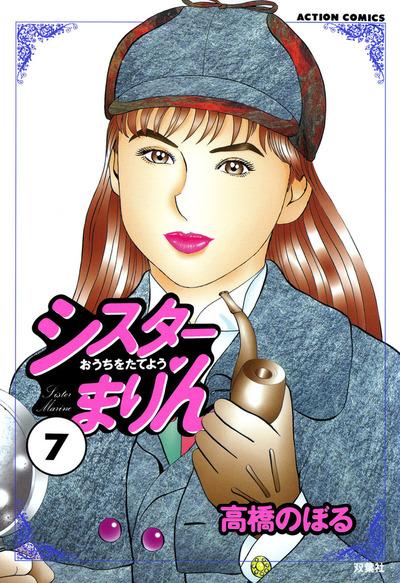 シスターまりん / 7-電子書籍