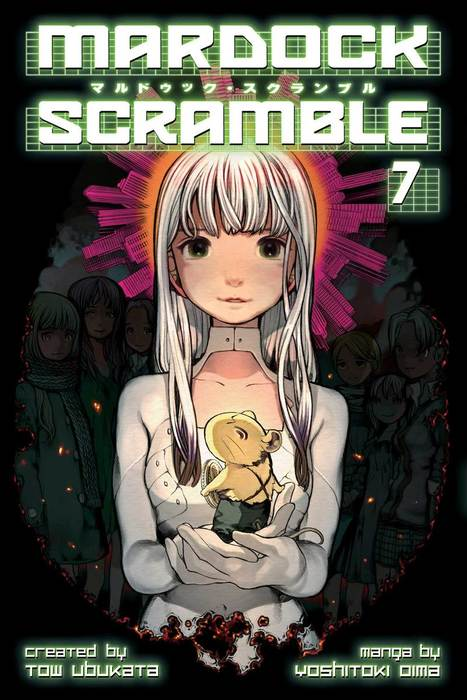 Mardock Scramble 7-電子書籍-拡大画像