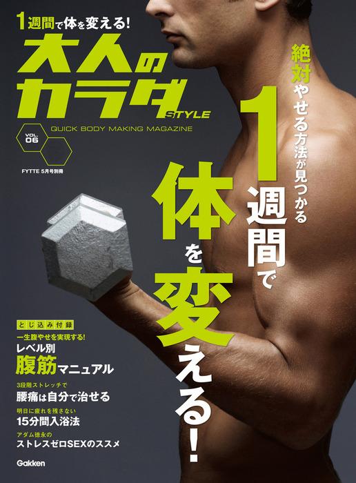 大人のカラダSTYLE VOL.6拡大写真