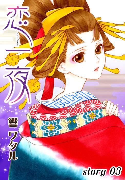 AneLaLa 恋一夜 story03-電子書籍-拡大画像