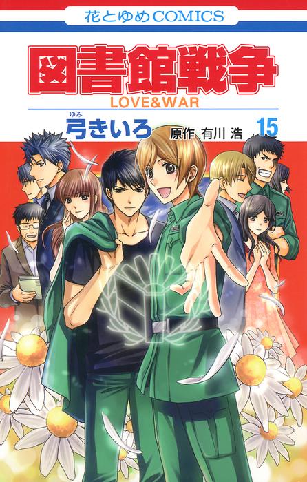 図書館戦争 LOVE&WAR 15巻拡大写真