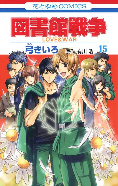 図書館戦争 LOVE&WAR 15巻-電子書籍