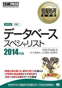 情報処理教科書 データベーススペシャリスト 2014年版-電子書籍