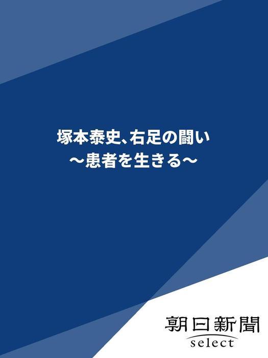塚本泰史、右足の闘い ~患者を生きる~拡大写真