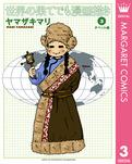 世界の果てでも漫画描き 3 チベット編-電子書籍