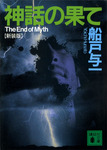 神話の果て 【新装版】-電子書籍