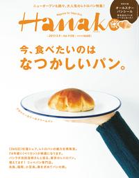 Hanako (ハナコ) 2017年 3月9日号 No.1128 [今、食べたいのは なつかしいパン。]