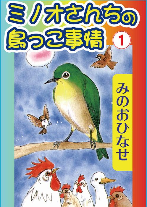 ミノオさんちの鳥っこ事情1-電子書籍-拡大画像