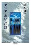 アジア おいしい話-電子書籍