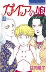 ガイアの娘(1)-電子書籍