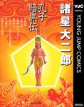 孔子暗黒伝-電子書籍